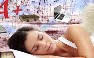 Сон и память взаимозависимы