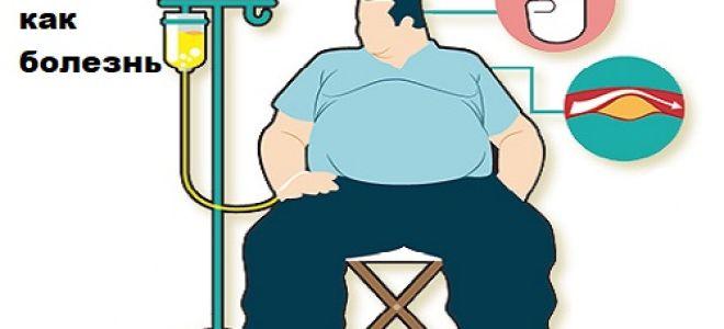 Методы лечения болезни ожирения