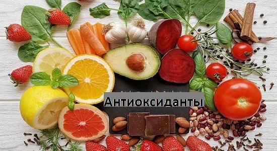 антиоксиданты в овощах и фруктах